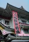 2006_august_kabuki