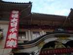 2006oct_kabuki