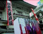 jan-kabukiza
