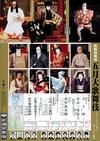 Shinbashi_maychirashi