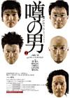 Uwasa_no_otoko